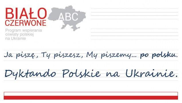 I Ogólnoukraińskie Dyktando Języka Polskiego na Ukrainie już w najbliższą sobotę!