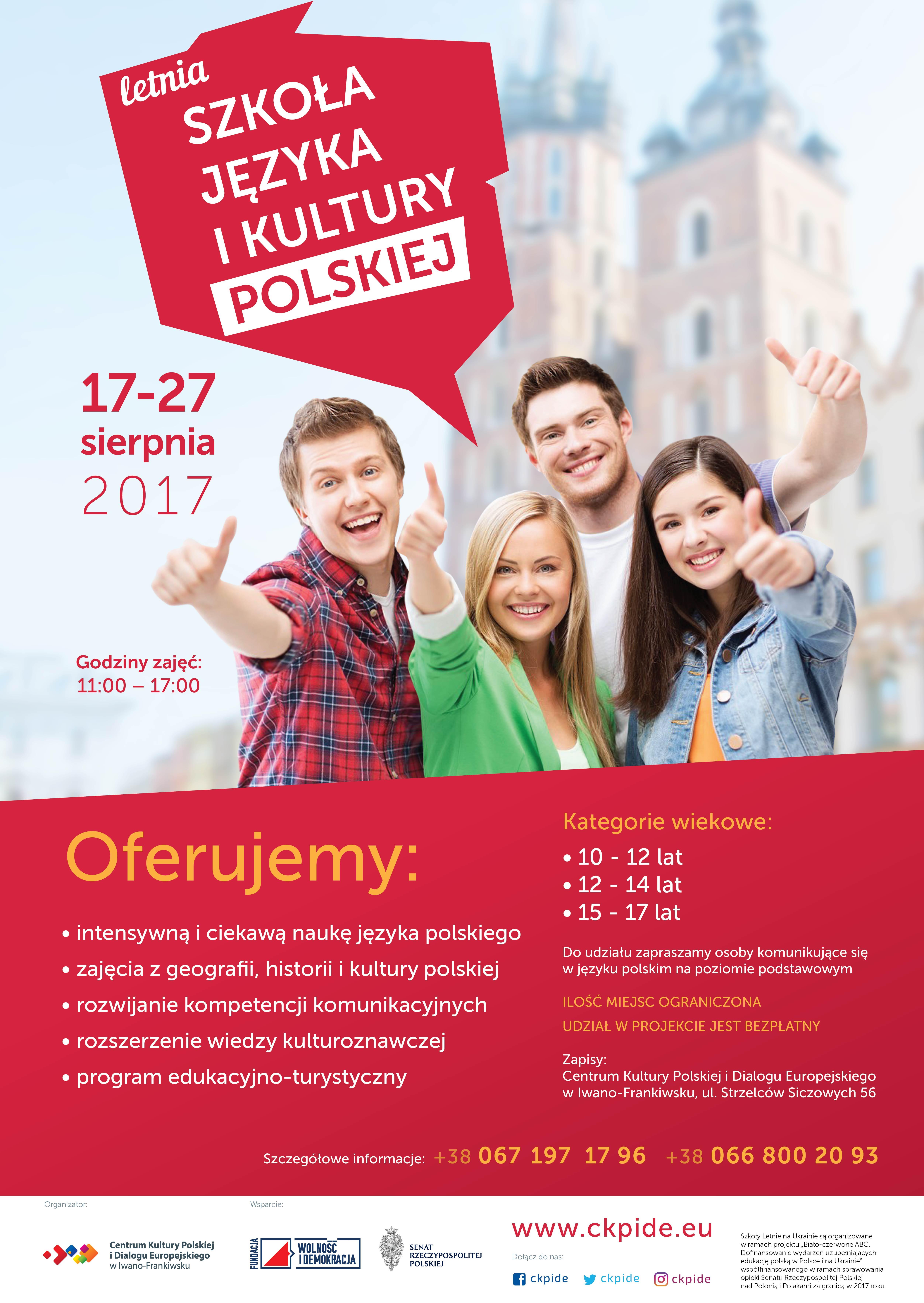 Rusza rekrutacja uczestników Szkoły Letniej w Iwano-Frankiwsku